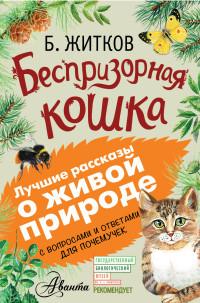 Беспризорная кошка: Рассказы