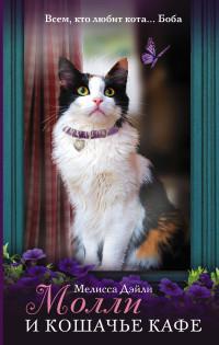 Молли и кошачье кафе: Роман