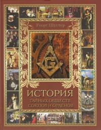 История тайных обществ, союзов, орденов