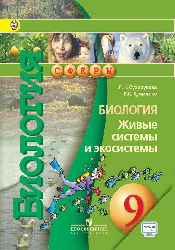 Биология. 9 кл.: Живые системы и экосистемы: Учебник /+494860/