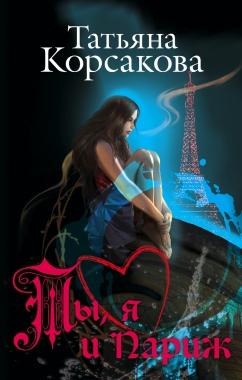 Ты, я и Париж: Роман
