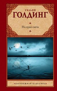 На край света: Сборник
