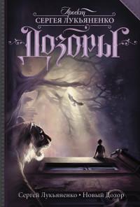 Новый Дозор: Фантастический роман