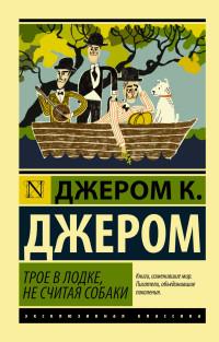 Трое в лодке, не считая собаки: Роман