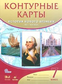 Контурные карты. 7 кл.: История Нового времени. XVI-XVIII в. ФГОС /+796620/