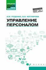 Управление персоналом: Учеб. пособие