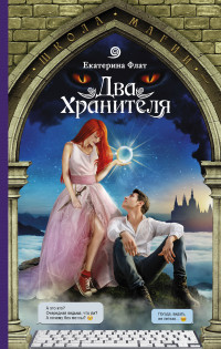 Два Хранителя: Роман