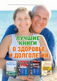 Лучшие книги о здоровье и долголетии: Комплект из 4-х книг