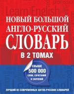Новый большой англо-русский словарь: В 2-х томах