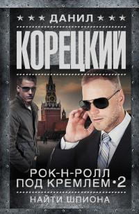 Рок-н-ролл под Кремлем-2. Найти шпиона: Роман