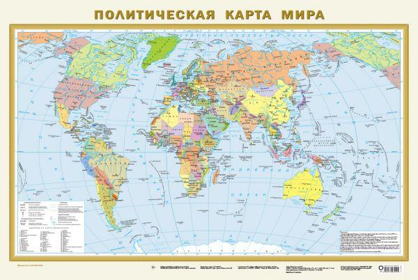 Карта Политическая карта мира 1:40 000 000