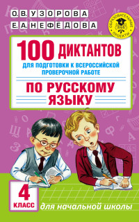 100 диктантов для подготовки к Всероссийской проверочной работе по русскому