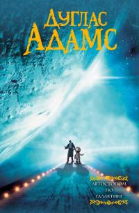 Автостопом по галактике: Фантастический романы