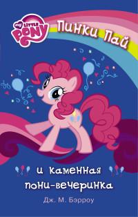 Мой маленький пони. Пинки Пай и каменная пони-вечеринка