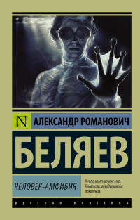 Человек-амфибия: Роман
