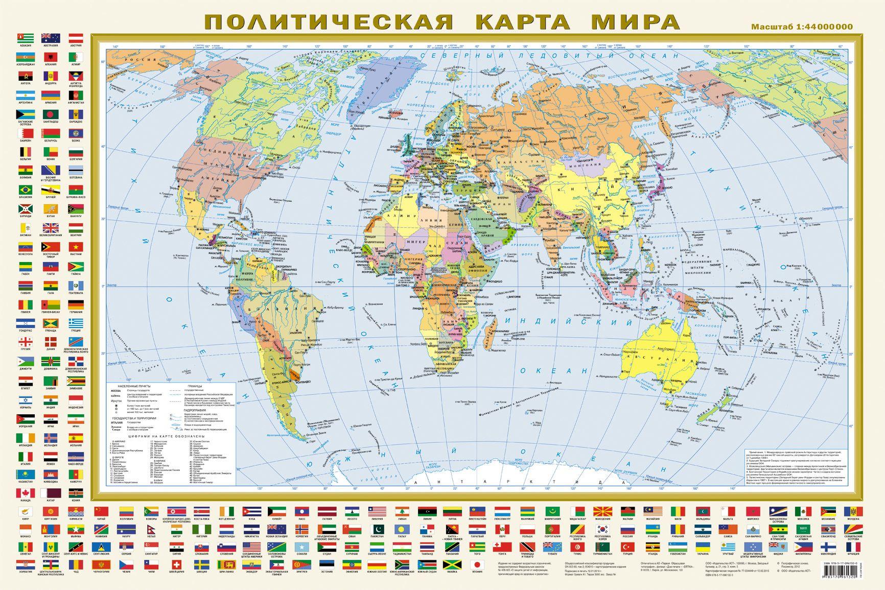 Карта Политическая карта мира с флагами 1:44 000 000