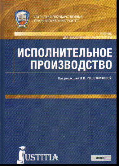 Исполнительное производство: Учебник ФГОС З+
