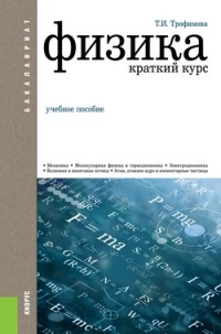 Физика: Краткий курс: Учебное пособие