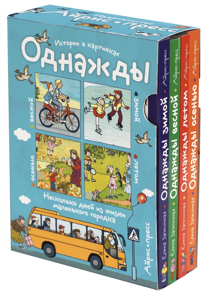 Истории в картинках: Однажды зимой, весной, летом, осенью: В 4 книгах