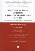 Настольная книга судьи по административным делам: возбуждение, подготовка