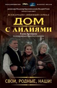 Свои, родные, наши!: Роман