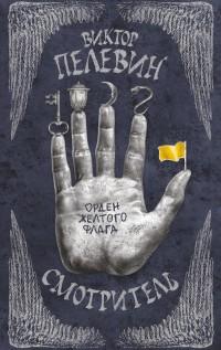 Смотритель. Книга 1: Орден желтого флага