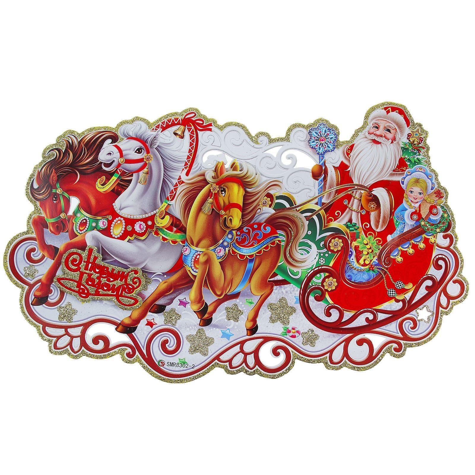 НГ Дед Мороз с гирляндой 43см