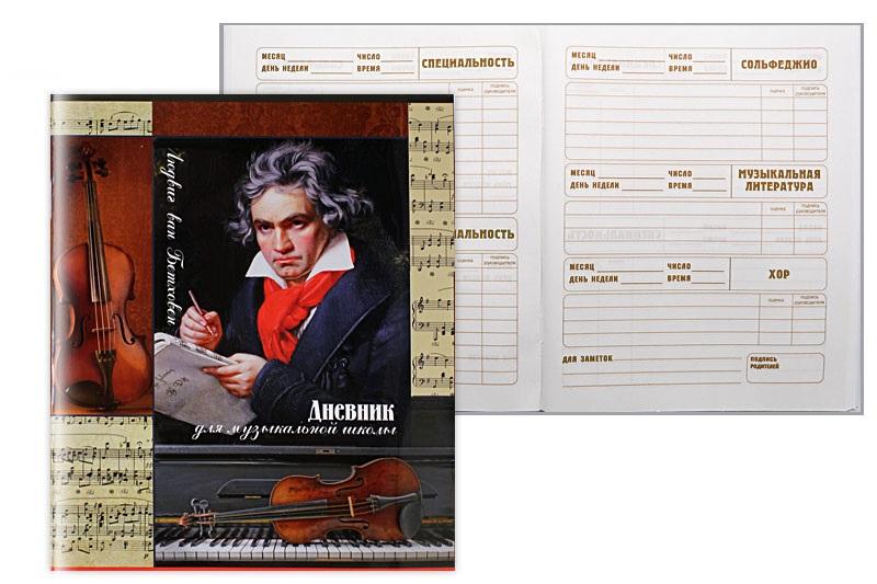 Дневник для муз. школы Бетховен