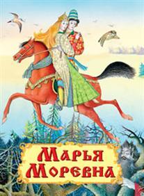 Марья Моревна: Русская сказка