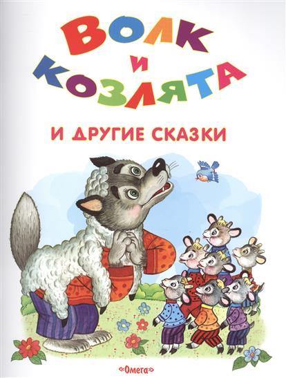 Волк и козлята и другие сказки