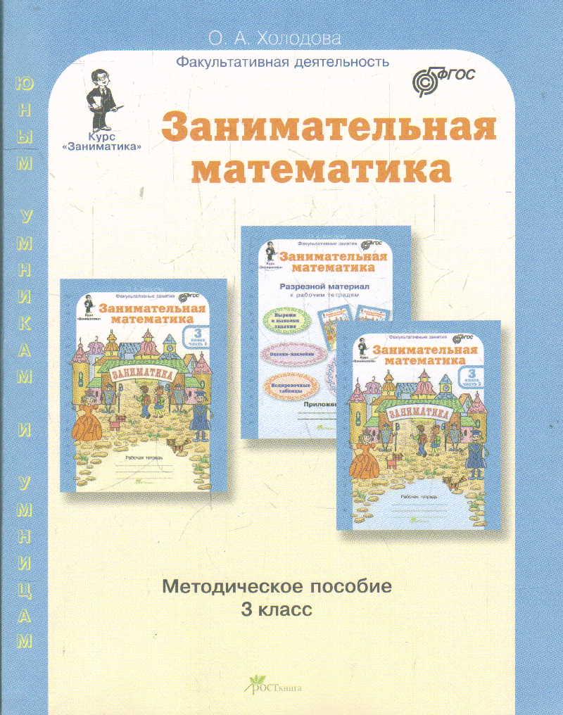 Занимательная математика. 3 кл.: Методическое пособие ФГОС