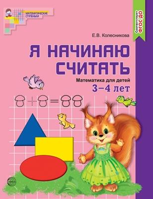 Я начинаю считать: Математика для детей 3-4 лет ФГОС ДО
