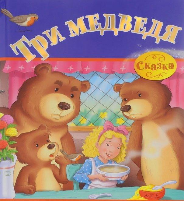 Три медведя: Книжка-панорамка