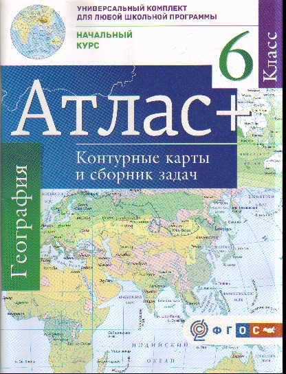 Атлас 6 кл.: География. Начальный курс + контурн. карты ФГОС (с Крымом)