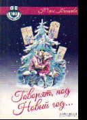 Говорят, под Новый год..: Роман