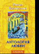 Антология любви 2: Сборник