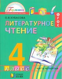 Литературное чтение. 4 кл.: Учебник. В 4-х ч.: Ч.4 (ФГОС) /+958469/