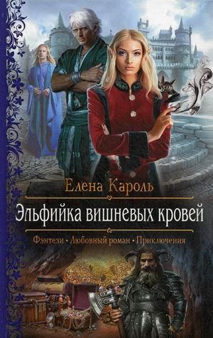 Эльфийка вишневых кровей: Роман