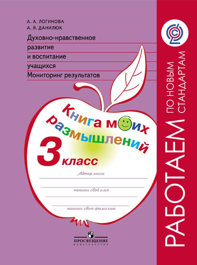 Духовно-нравственное развитие и воспитание учащихся. 3 кл.: Книга /+920690/