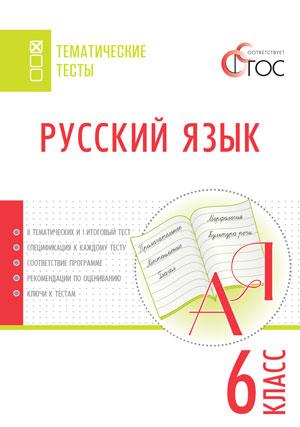 Русский язык. 6 кл.: Тематические тесты ФГОС