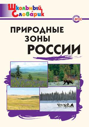 Природные зоны России: Начальная школа