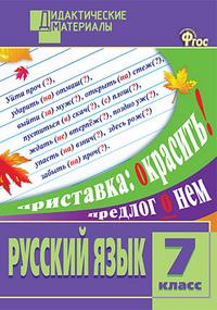 Русский язык. 7 кл.: Разноуровневые задания (ФГОС)