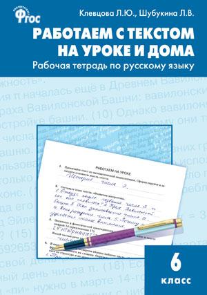 Русский язык. 6 кл.: Работаем с текстом на уроке и дома: Рабочая тетрадь