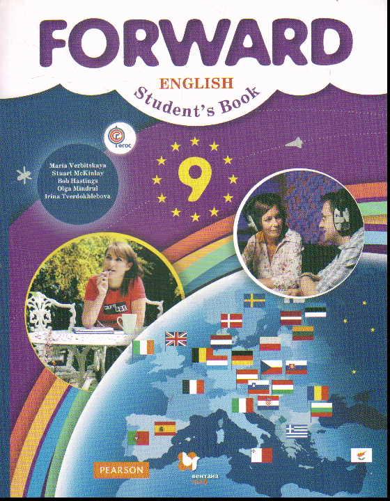 Английский язык. 9 класс: Учебник ФГОС