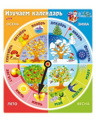 Игра Обучающая Изучаем календарь