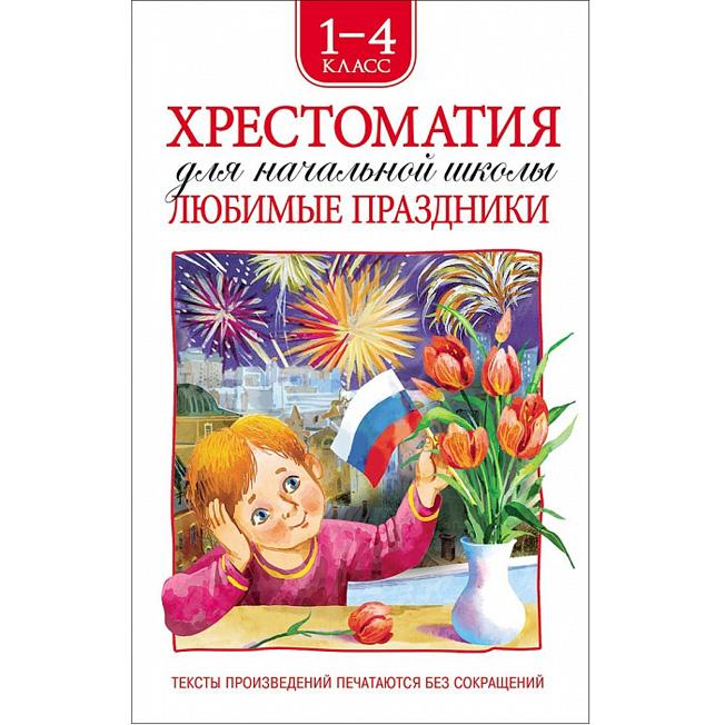 Хрестоматия для начальной школы. 1-4 класс. Любимые праздники: Стихи