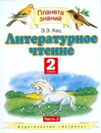 Литературное чтение. 2 кл.: Учебник: В 2 ч. Ч. 2 (ФГОС) /+851383/