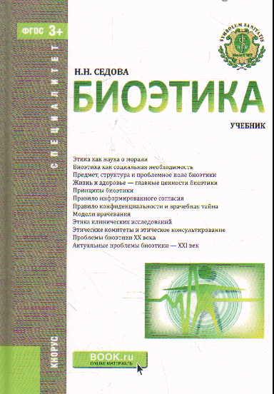 Биоэтика: Учебник (ФГОС 3+)