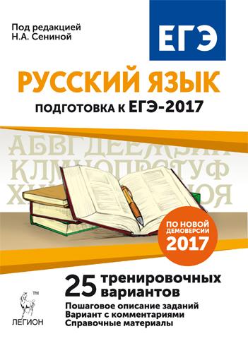 ЕГЭ-2017. Русский язык: Подготовка к ЕГЭ: 25 тренировочных вариантов по дем
