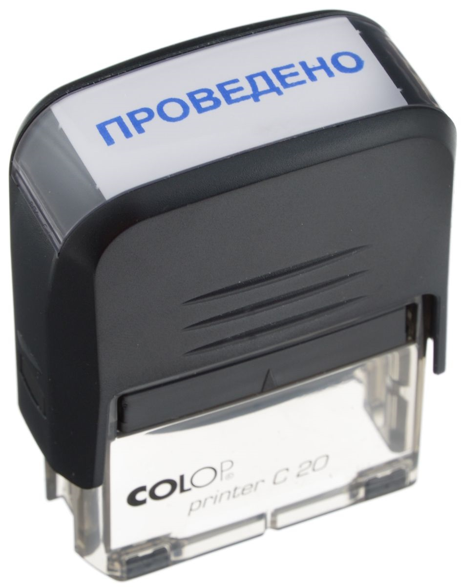 Color Printer Оснастка для штампа ПРОВЕДЕНО 14*38мм